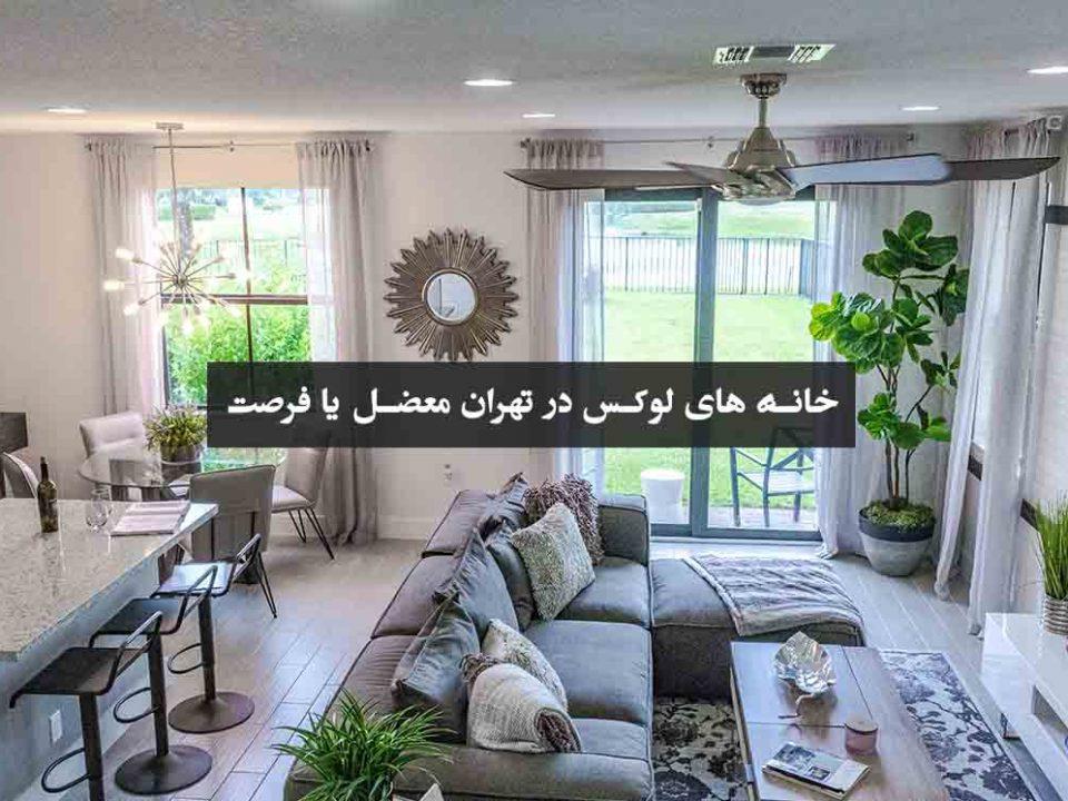 خانه های لوکس در تهران معضل یا فرصت