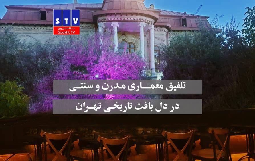 تلفیق معماری مدرن و سنتی در دل بافت تاریخی تهران